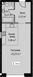 Студия, 43.11 м²– 2