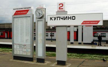Ж/д вокзал Купчино