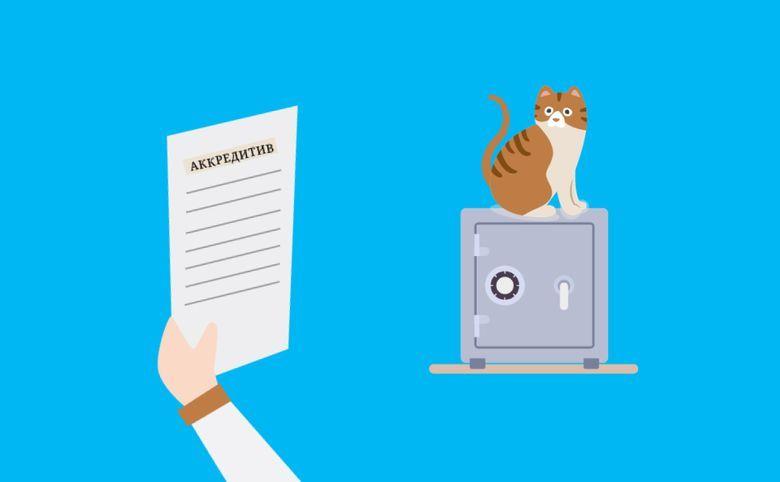 Как расплатиться с застройщиком: аккредитив и банковская ячейка