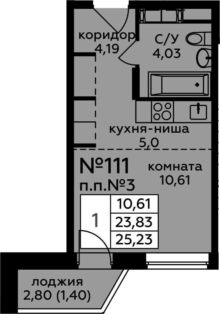 Студия, 25.23 м²– 2