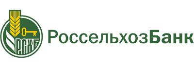 Россельхозбанк (АО)