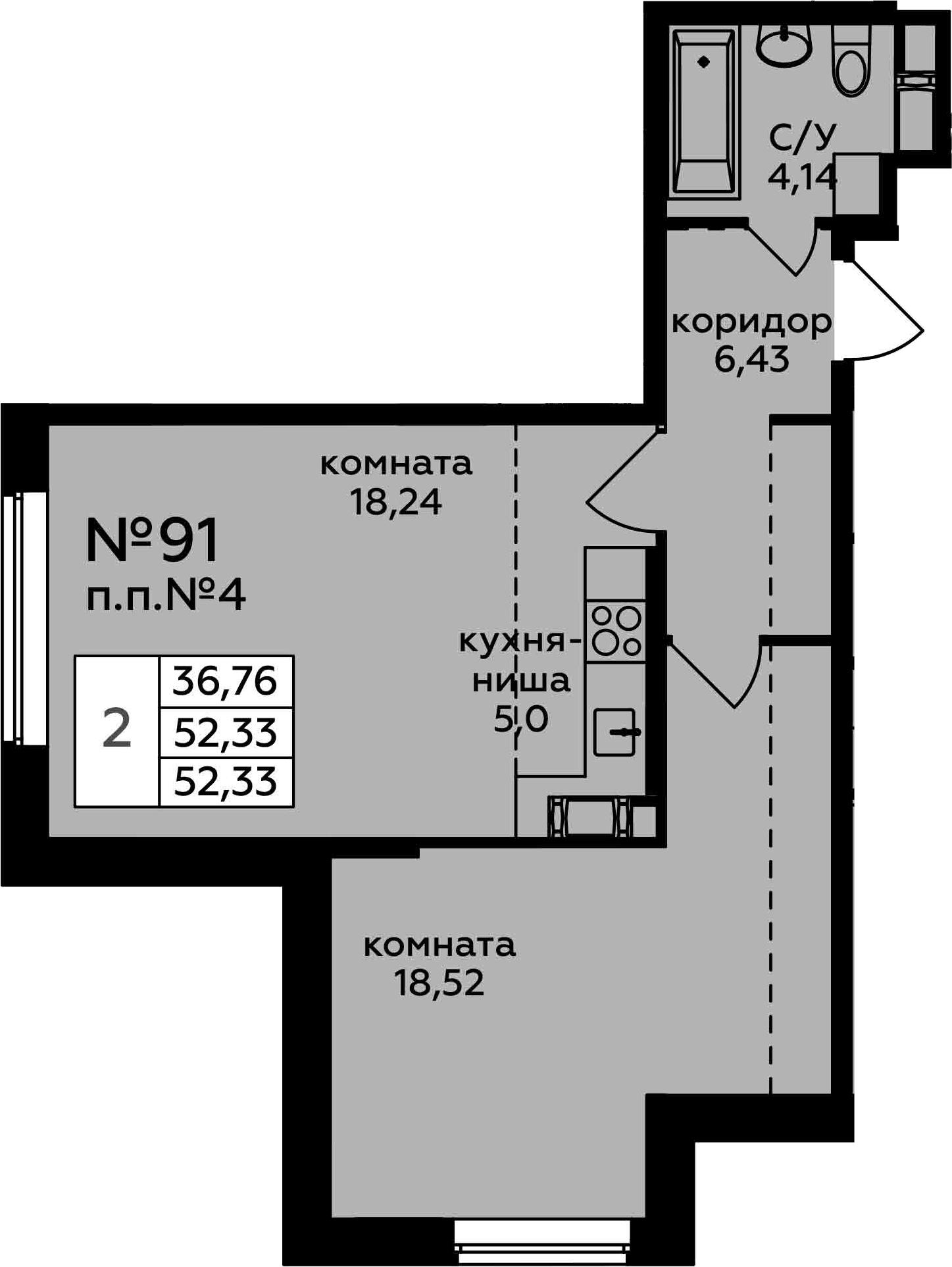 2Е-к.кв, 52.33 м²