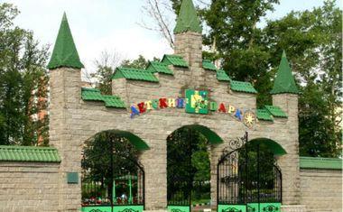 Детский парк Малыш
