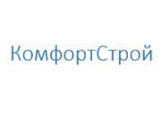 КомфортСтрой