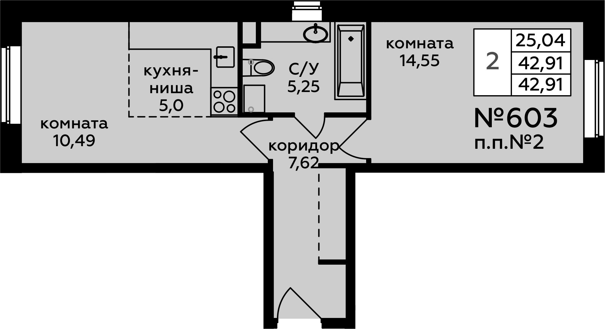 2-к.кв (евро), 42.91 м²